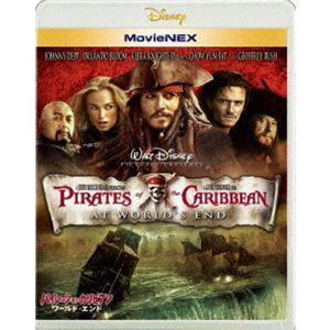 パイレーツ・オブ・カリビアン/ワールド・エンド MovieNEX [Blu-ray]|starclub