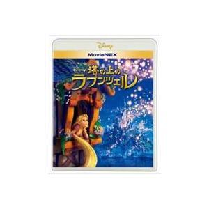 塔の上のラプンツェル MovieNEX [Blu...の商品画像