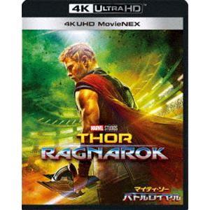 マイティ・ソー バトルロイヤル 4K UHD MovieNEX [Ultra HD Blu-ray]|starclub
