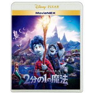 2分の1の魔法 MovieNEX [Blu-ray]|starclub