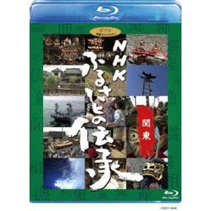 NHK ふるさとの伝承/関東 [Blu-ray]|starclub