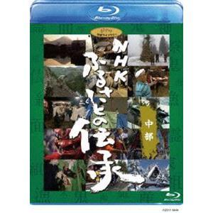 NHK ふるさとの伝承/中部 [Blu-ray]|starclub