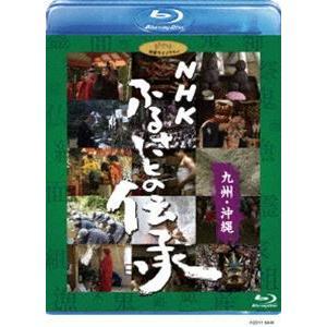 NHK ふるさとの伝承/九州・沖縄 [Blu-ray]|starclub