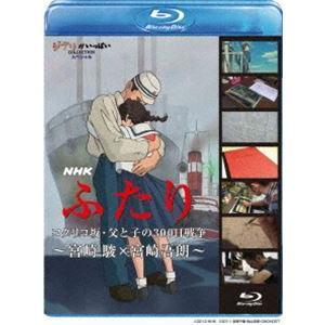 NHK ふたり/コクリコ坂・父と子の300日戦争 宮崎駿 × 宮崎吾朗 [Blu-ray] starclub