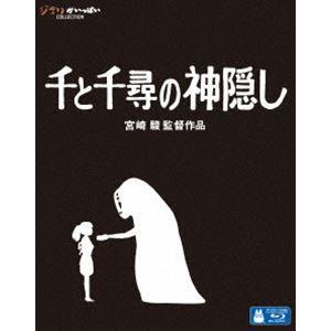 千と千尋の神隠し [Blu-ray]|starclub