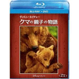 ディズニーネイチャー/クマの親子の物語 ブルーレイ+DVDセット [Blu-ray]|starclub