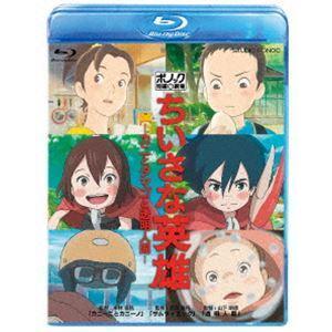 ちいさな英雄―カニとタマゴと透明人間― [Blu-ray]|starclub