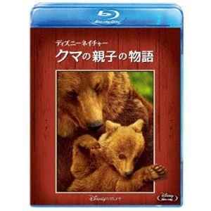 ディズニーネイチャー/クマの親子の物語 [Blu-ray]|starclub