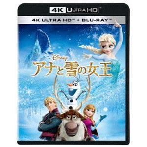 アナと雪の女王 4K UHD [Ultra HD Blu-ray]