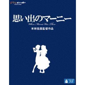 種別:Blu-ray 高月彩良 米林宏昌 解説:イギリス児童文学の名作『思い出のマーニー』をスタジオ...