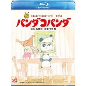 パンダコパンダ [Blu-ray]|starclub