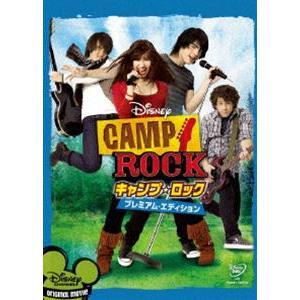 キャンプ・ロック プレミアム・エディション [DVD]|starclub