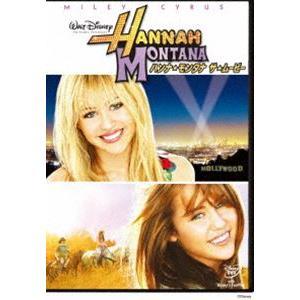 ハンナ・モンタナ/ザ・ムービー [DVD] starclub