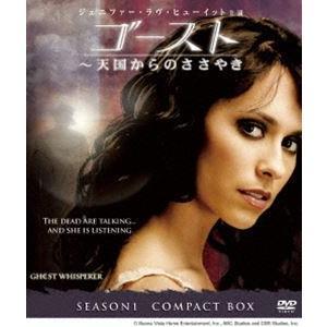 ゴースト 天国からのささやき シーズン1 コンパクトBOX [DVD]|starclub