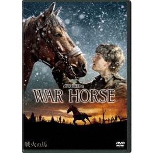 戦火の馬 [DVD]|starclub