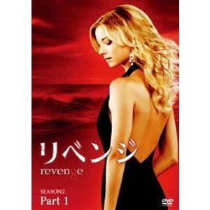 リベンジ シーズン2 コレクターズBOX Part 1 [DVD] starclub