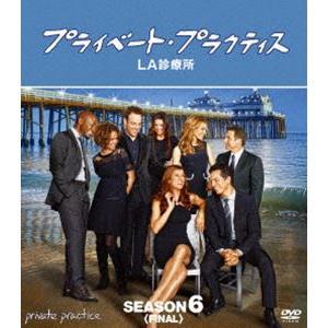 プライベート・プラクティス:LA診療所 シーズン6<ファイナル> コンパクトBOX [DVD] starclub