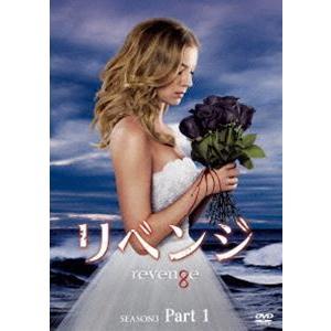 リベンジ シーズン3 コレクターズBOX Part 1 [DVD] starclub