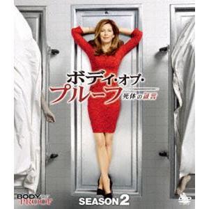 ボディ・オブ・プルーフ/死体の証言 シーズン2 コンパクトBOX [DVD] starclub