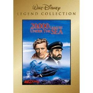 海底2万マイル [DVD]|starclub