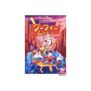 グーフィー・ムービー/ホリデーは最高!! [DVD] starclub
