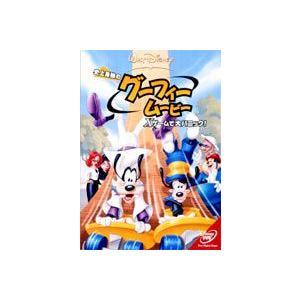 史上最強のグーフィー・ムービー Xゲームで大パニック! [DVD]|starclub