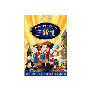 ミッキー、ドナルド、グーフィーの三銃士 [DVD]|starclub