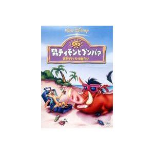 またまたティモンとプンバァ/世界行ったり来たり [DVD]|starclub
