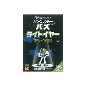 スペース・レンジャー バズ・ライトイヤー 帝王ザーグを倒せ!(期間限定) ※再発売 [DVD]|starclub
