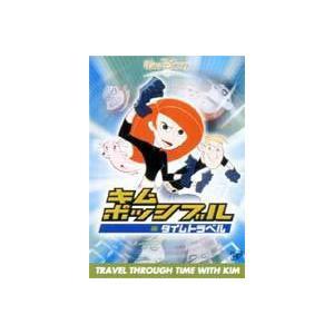 キム・ポッシブル/タイムトラベル [DVD]|starclub