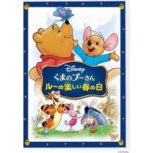 くまのプーさん/ルーの楽しい春の日 [DVD]|starclub