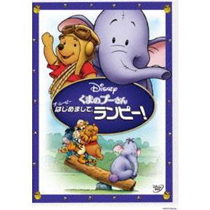 くまのプーさん ザ・ムービー/はじめまして、ランピー! [DVD] starclub