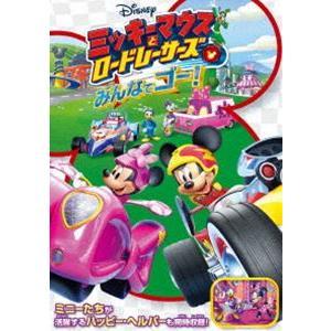 ミッキーマウスとロードレーサーズ みんなでゴー! [DVD]|starclub