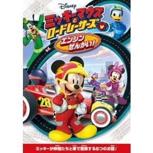 ミッキーマウスとロードレーサーズ エンジンぜんかい! [DVD]|starclub