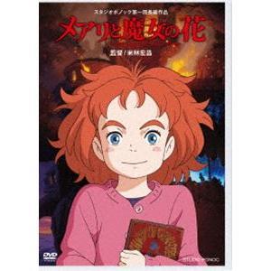 メアリと魔女の花 [DVD]|starclub