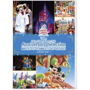 東京ディズニーリゾート 35周年 アニバーサリー・セレクション -レギュラーショー- [DVD]|starclub