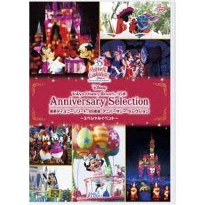 東京ディズニーリゾート 35周年 アニバーサリー・セレクション -スペシャルイベント- [DVD]|starclub