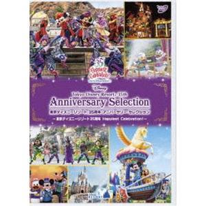 東京ディズニーリゾート 35周年 アニバーサリー・セレクション -東京ディズニーリゾート 35周年 Happiest Celebration!- [DVD]
