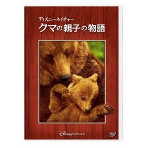 ディズニーネイチャー/クマの親子の物語 [DVD]|starclub