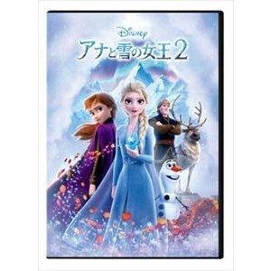アナと雪の女王2(数量限定) [DVD]