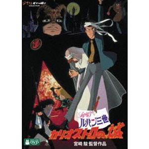 ルパン三世 カリオストロの城 [DVD]|starclub