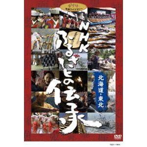 NHK ふるさとの伝承/北海道・東北 [DVD]|starclub