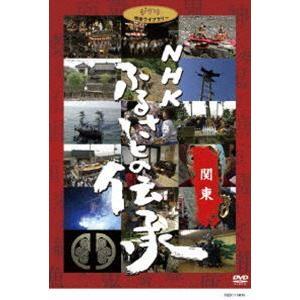 NHK ふるさとの伝承/関東 [DVD]|starclub