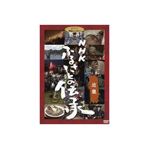 NHK ふるさとの伝承/近畿 [DVD]|starclub