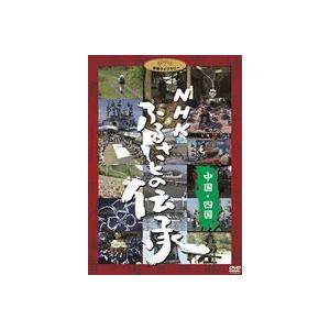 NHK ふるさとの伝承/中国・四国 [DVD]|starclub