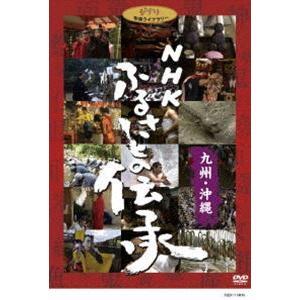 NHK ふるさとの伝承/九州・沖縄 [DVD]|starclub