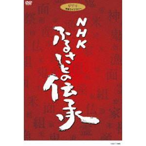 NHK ふるさとの伝承 DVD BOX [DVD]|starclub