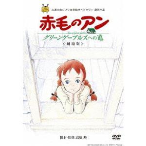 劇場版 赤毛のアン〜グリーンゲーブルズへの道〜 [DVD]|starclub