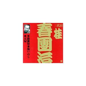 桂春団治[三代目] / ビクター落語 上方篇 三代目 桂春團治1: 鋳掛屋・祝いのし・豆屋 [CD]|starclub