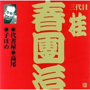 桂春団治[三代目] / ビクター落語 上方篇 三代目 桂春團治4: 代書屋・高尾・子ほめ [CD]|starclub